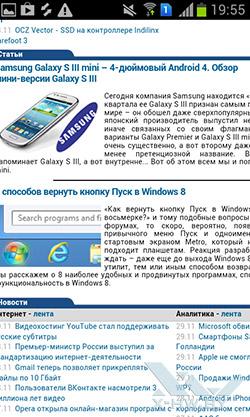 Браузер на Samsung Galaxy S Duos. Рис. 4