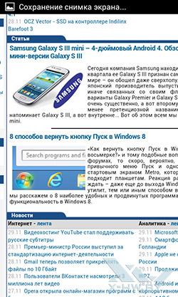 Браузер на Samsung Galaxy S Duos. Рис. 5