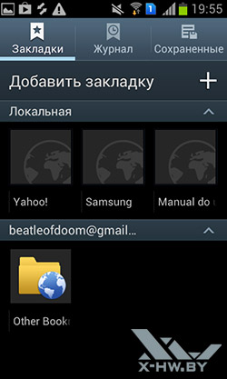 Браузер на Samsung Galaxy S Duos. Рис. 6