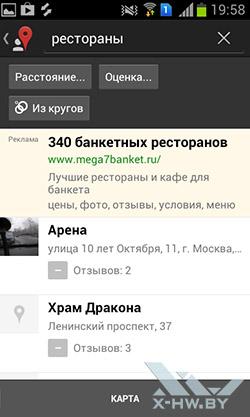 Карты на Samsung Galaxy S Duos. Рис. 6