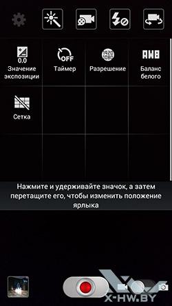 Настройки съемки видео камерой Samsung Galaxy Premier. Рис. 6