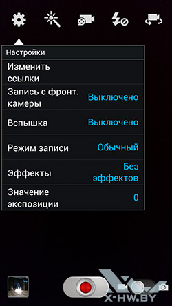 Настройки съемки видео камерой Samsung Galaxy Premier. Рис. 5