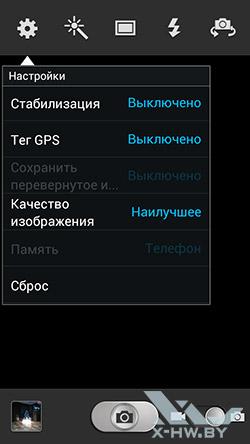 Настройки камеры Samsung Galaxy Premier. Рис. 4