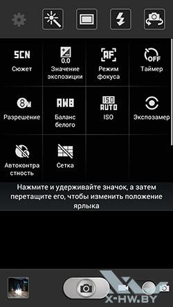 Настройки камеры Samsung Galaxy Premier. Рис. 1