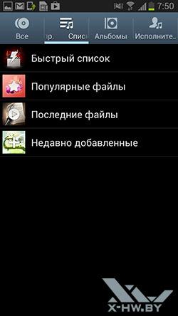 Музыкальный плеер на Samsung Galaxy Premier. Рис. 2