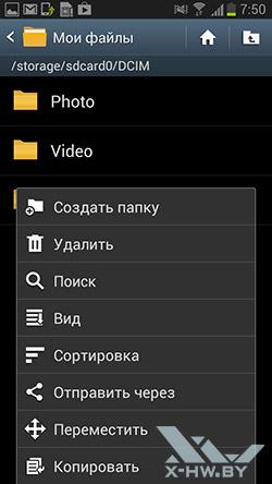 Файловый менеджер на Samsung Galaxy Premier. Рис. 3