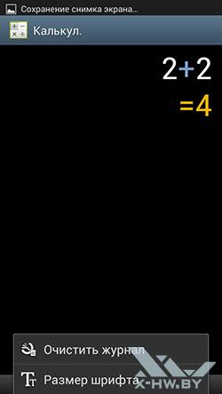 Калькулятор на Samsung Galaxy Premier. Рис. 3