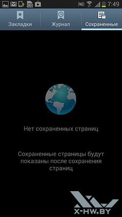 Браузер на Samsung Galaxy Premier. Рис. 7