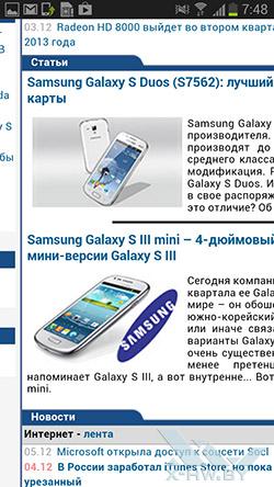Браузер на Samsung Galaxy Premier. Рис. 2