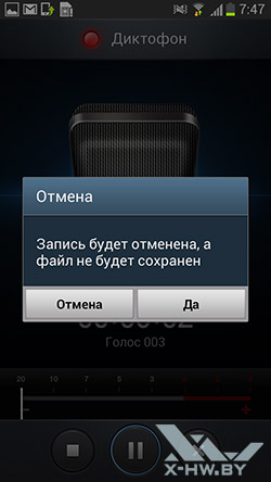 Диктофон на Samsung Galaxy Premier. Рис. 2