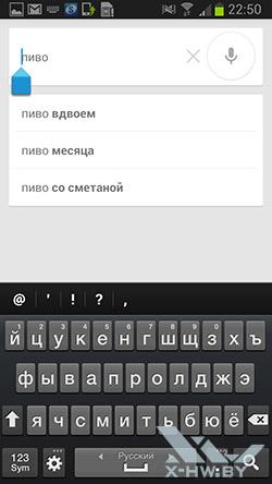 Голосовой поиск на Samsung Galaxy Premier. Рис. 3