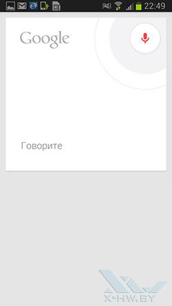 Голосовой поиск на Samsung Galaxy Premier. Рис. 1