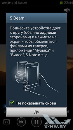 Видео плеер на Samsung Galaxy Premier. Рис. 2