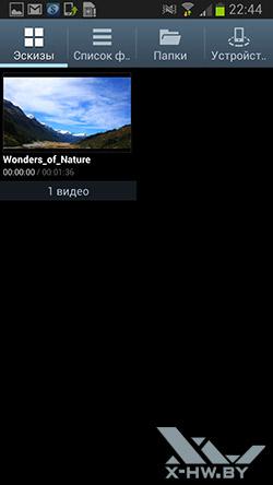 Видео плеер на Samsung Galaxy Premier. Рис. 1
