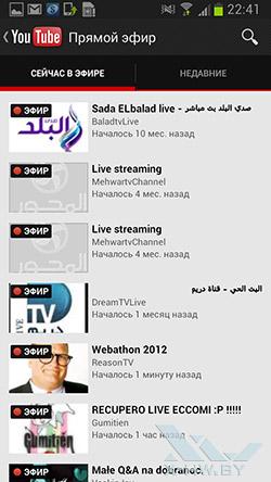Клиент YouTube на Samsung Galaxy Premier. Рис. 4