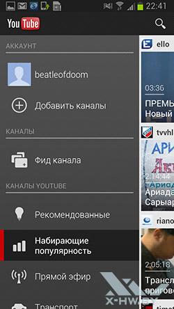 Клиент YouTube на Samsung Galaxy Premier. Рис. 3