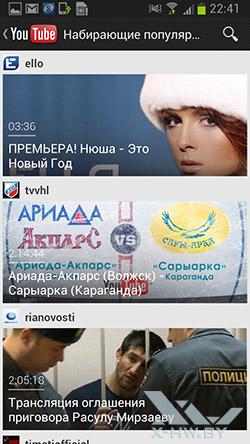 Клиент YouTube на Samsung Galaxy Premier. Рис. 2