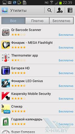 Samsung Apps на Samsung Galaxy Premier. Рис. 3