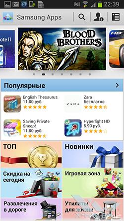 Samsung Apps на Samsung Galaxy Premier. Рис. 1