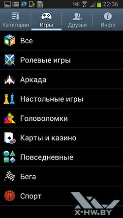 S Suggest на Samsung Galaxy Premier. Рис. 3