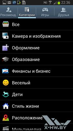 S Suggest на Samsung Galaxy Premier. Рис. 2