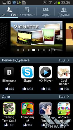 S Suggest на Samsung Galaxy Premier. Рис. 1