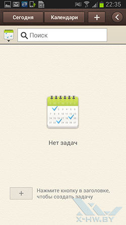 S Planner на Samsung Galaxy Premier. Рис. 6