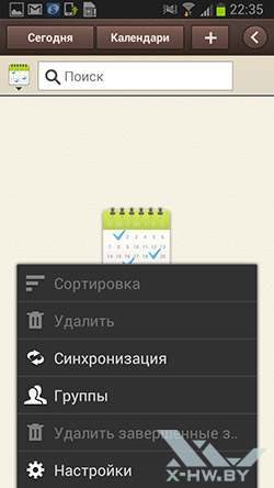 S Planner на Samsung Galaxy Premier. Рис. 5