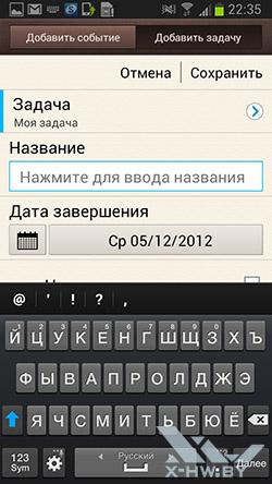 S Planner на Samsung Galaxy Premier. Рис. 3