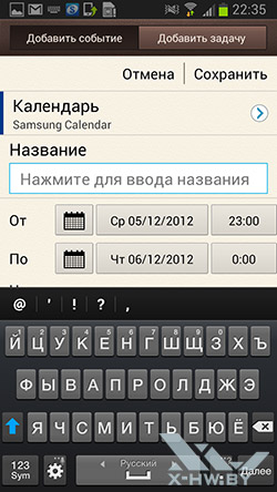 S Planner на Samsung Galaxy Premier. Рис. 2