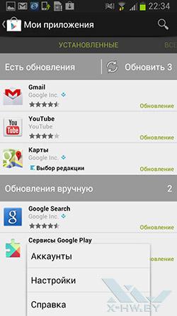 Google Play на Samsung Galaxy Premier. Рис. 5