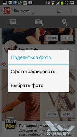 Клиент Google+ на Samsung Galaxy Premier. Рис. 5