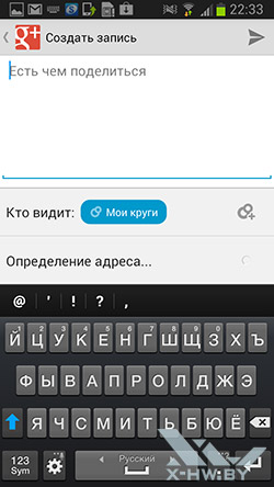 Клиент Google+ на Samsung Galaxy Premier. Рис. 4