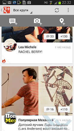 Клиент Google+ на Samsung Galaxy Premier. Рис. 3