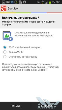 Клиент Google+ на Samsung Galaxy Premier. Рис. 2