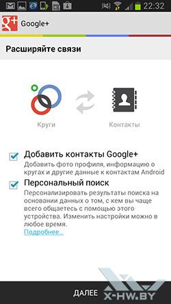 Клиент Google+ на Samsung Galaxy Premier. Рис. 1