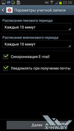 Почтовый клиент на Samsung Galaxy Premier. Рис. 2