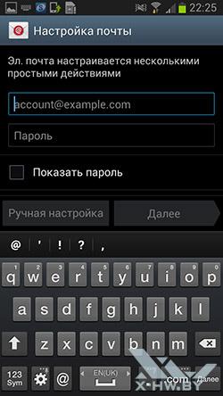 Почтовый клиент на Samsung Galaxy Premier. Рис. 1