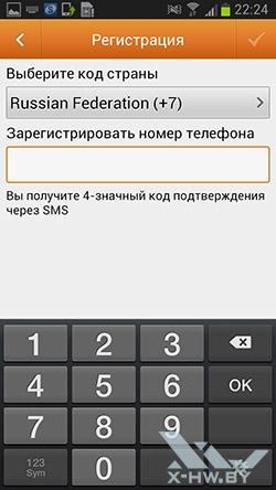 Приложение ChatOn на Samsung Galaxy Premier. Рис. 3