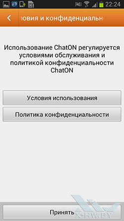 Приложение ChatOn на Samsung Galaxy Premier. Рис. 2