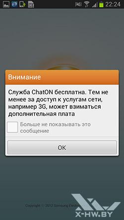 Приложение ChatOn на Samsung Galaxy Premier. Рис. 1