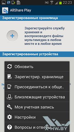 Приложение AllShare Play на Samsung Galaxy Premier. Рис. 6