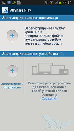 Приложение AllShare Play на Samsung Galaxy Premier. Рис. 5