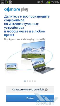 Приложение AllShare Play на Samsung Galaxy Premier. Рис. 4