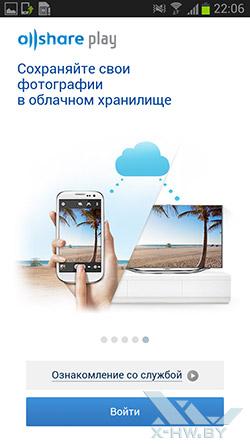 Приложение AllShare Play на Samsung Galaxy Premier. Рис. 3
