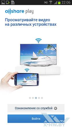 Приложение AllShare Play на Samsung Galaxy Premier. Рис. 2