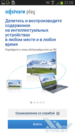 Приложение AllShare Play на Samsung Galaxy Premier. Рис. 1