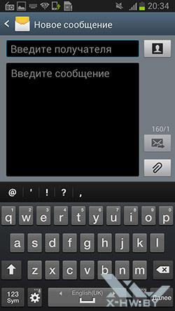 Новое сообщение на Samsung Galaxy Premier