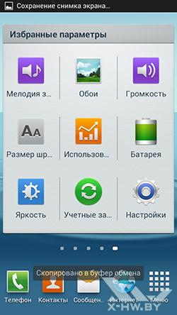 Рабочий стол Samsung Galaxy Premier. Простой режим. Рис. 3