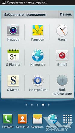 Рабочий стол Samsung Galaxy Premier. Простой режим. Рис. 2